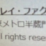 そろそろ著作権表示でAll rights reservedを書かないようにするという提案