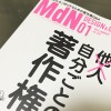 【書籍紹介】デザイナーにオススメ!定番雑誌の著作権特集号