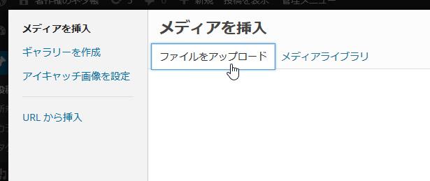WordPressで画像をアップロードする