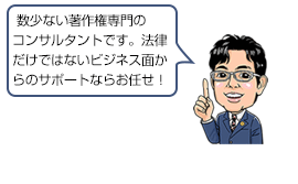 著作権コンサルタント 遠藤正樹